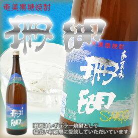 奄美黒糖焼酎 珊瑚 30度 一升瓶 1800ml 奄美 黒糖焼酎 ギフト 奄美大島 お土産