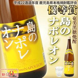 奄美黒糖焼酎 島のナポレオン 25度一升瓶×6本 1ケース 奄美大島