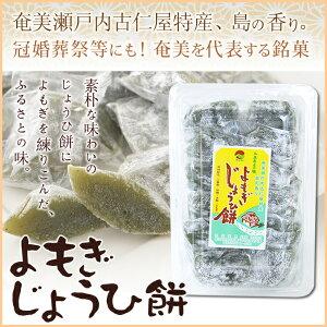 黒糖よもぎ じょうひ餅 よもぎ餅池田製菓 ヨモギ餅 和菓子 奄美大島 黒砂糖 黒糖 お菓子 お土産
