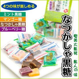 黒砂糖 なつかしゃ 黒糖4点セット 加工黒糖 ヤマア 奄美大島 お菓子 お土産