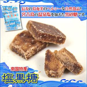 黒砂糖 塩黒糖 150g 川畑食品 個包装 お菓子 お土産