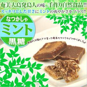 黒砂糖 なつかしゃ ミント黒糖 ヤマア 個包装黒砂糖 奄美大島 お菓子 お土産