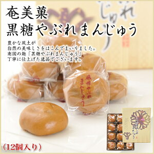 黒糖 やぶれまんじゅう 12個入り 奄美大島 お菓子 お土産