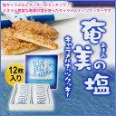 奄美の塩キャラメルナッツクッキー 24枚入り 奄美大島 お土産 お菓子