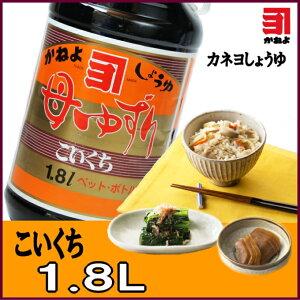 カネヨ醤油 母ゆずり 濃口醤油 1800ml こいくちしょうゆ 甘口 かねよしょうゆ ギフト