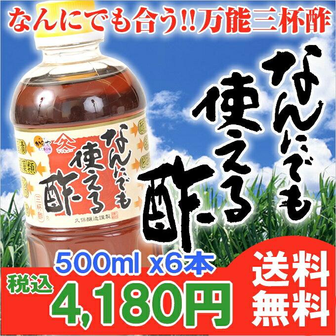 三杯酢 なんにでも使える酢 500ml×6本 ヤマキュー 九州 酢 lお酢 調味料 ギフト お中元 お土産