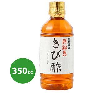きび酢 与論島 黄金酢ペットボトル350cc よろん島 ヨロン島 天然酵母醸造 奄美大島
