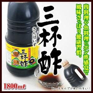 三杯酢 サンダイナー食品 1800ml 九州 酢 1.8l お酢 調味料 ギフト お中元 お土産