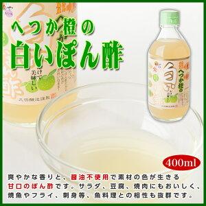 ポン酢 橙ポン酢 白ポン酢 ぽん酢 へつか橙の白いぽん酢400ml 久保醸造 味付けポン酢 合わせ酢