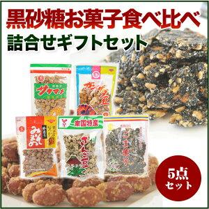 黒砂糖お菓子食べ比べセットAセット(ガンザタ豆×1袋、さんご豆×1袋、みそ豆×1袋、サタマメ×1袋、ごま菓子×1袋) 送料無料