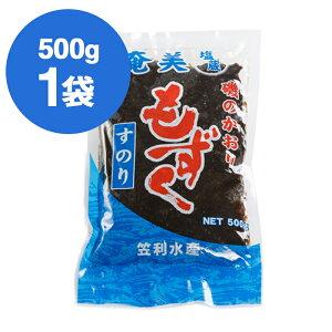 奄美大島 もずく 笠利水産 500g モズク