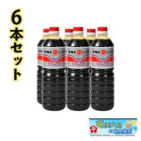 カネヨ醤油 しょうゆ むらさき濃口しょうゆ 濃口醤油 1000ml×6本 かねよしょうゆ ギフト お中元