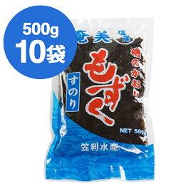 奄美大島 もずく 笠利水産 500g×10袋 5kg モズク もずくスープ