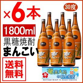 奄美黒糖焼酎 まんこい 30度 一升瓶 1800ml×6本 弥生酒造 奄美大島 ギフト 奄美大島 お土産
