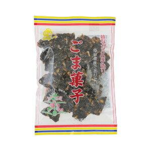 ごま菓子150g こづち屋 黒砂糖 黒糖 お菓子 お土産