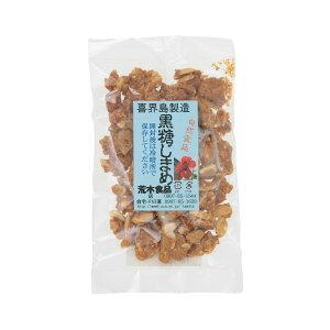 黒糖ピーナッツ 黒糖じまめ【黒糖菓子】(荒木食品)130g 落花生 黒砂糖 お菓子 お土産 奄美大島