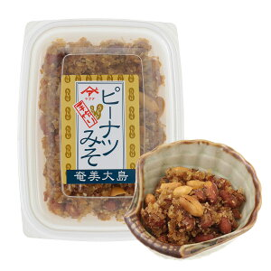 味噌 みそピーナッツ 小 120g 味噌ピー みそぴー ヤマア 奄美大島 お土産 お菓子