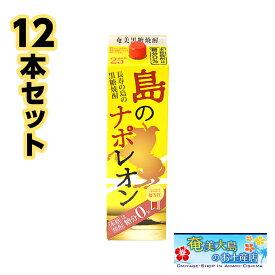奄美黒糖焼酎 島のナポレオン 紙パック1800ml×12本 25度 セット 奄美 黒糖焼酎 ギフト 奄美大島 お土産
