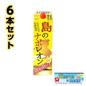 奄美黒糖焼酎 島のナポレオン 紙パック1800ml×6本 25度セット 奄美 黒糖焼酎 ギフト 奄美大島 お土産
