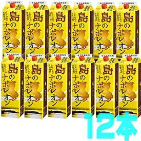 奄美黒糖焼酎 にしかわ酒造 島のナポレオン1.8L 紙パック12本セット