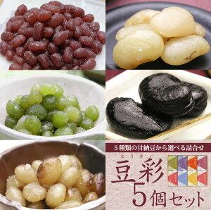 5種類の甘納豆から選べる詰合せ■豆彩5個詰合せ
