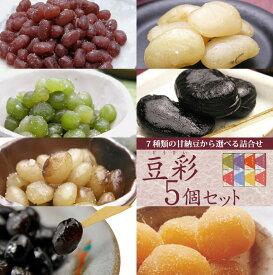7種類の甘納豆から選べる詰合せ■豆彩5個詰合せ【キャッシュレス還元対象】