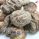 <原木栽培>大分県産 どんこ椎茸(小)[80g]