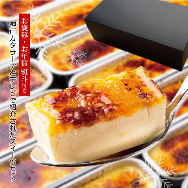 あす楽 ギフト 送料無料 お歳暮 お年賀 神戸カタラーナ2本とテレビで紹介されたスイーツセット 詰め合わせ プリン シュークリーム