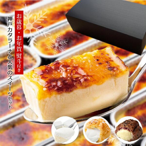 あす楽 ギフト 送料無料 神戸カタラーナと人気のスイーツセット 熨斗付き チーズケーキ シュークリーム