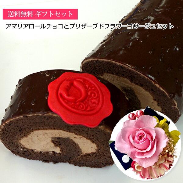 あす楽 ギフト お祝い 誕生日 送料無料 スイーツ 花 プリザ チョコレート アマリアロールチョコとプリザーブドフラワーコサージュセット ロールケーキ コサージュ
