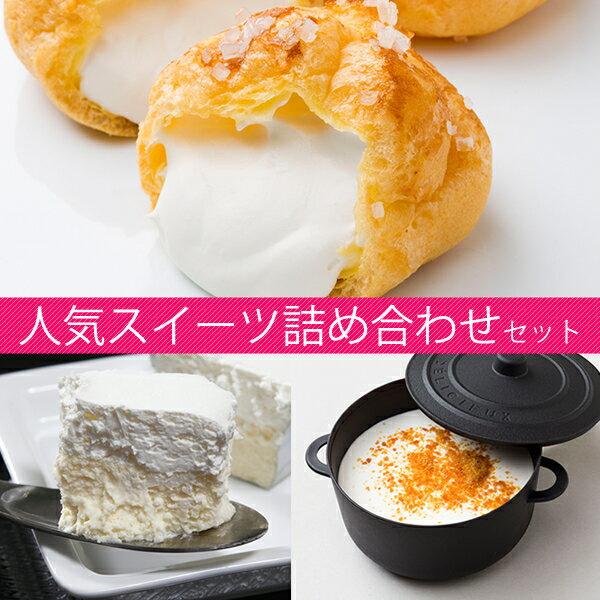 人気スイーツ詰め合わせセット テレビで紹介されたシュークリーム スイーツ 奇跡のくちどけチーズケーキ プリン 魔法のふりかけ 洋菓子