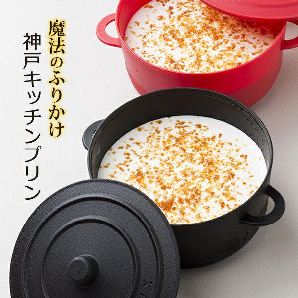 ギフト 御祝 カラメルクラッシュ付き ミニ鍋 生クリームとプリン 神戸キッチンプリン3個入