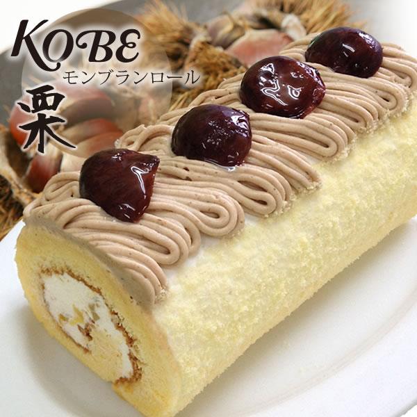 ネット限定 スイーツ お買い得すぎる大栗4個 神戸モンブランロール1本 秋のスイーツ 人気のロールケーキ 洋菓子 生クリーム マロンクリーム
