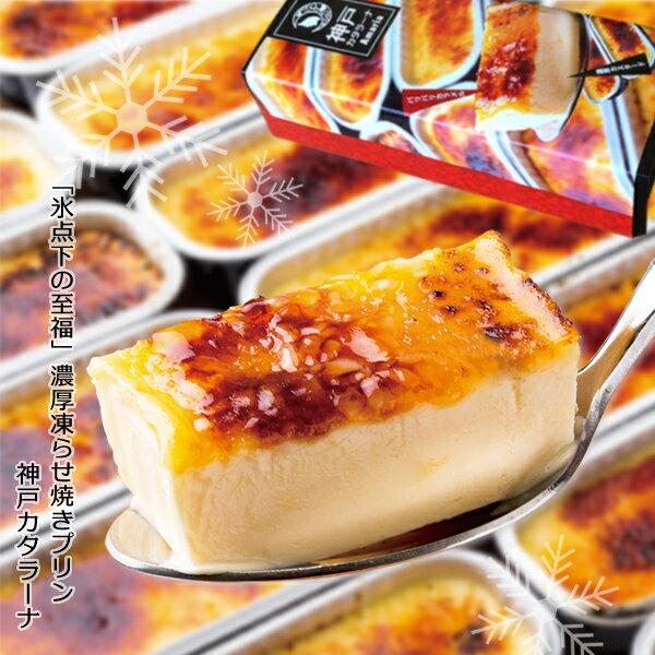 ひんやり新感覚スイーツ プリン アイスクリームのような口どけ ギフト 神戸カタラーナ1本
