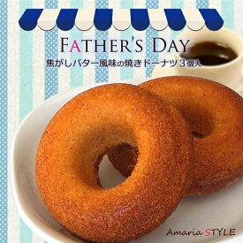 あす楽 遅れてごめんね 父の日 プチギフト ミニギフト 洋菓子 スイーツ 焼きドーナツ3個入 焼き菓子