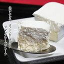 あす楽 ギフトBOX入 アマリアチーズプレーン1本 長さ18cm 3〜4人分 チーズケーキ スイーツ 奇跡のくちどけ お取り寄せ…