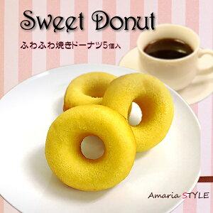 洋菓子 スイーツ ギフト プレゼント ふわふわ焼きドーナツ5個入 焼き菓子