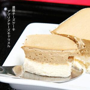アマリアチーズキャラメル1本 長さ18cm 3人分 濃厚チーズケーキ スイーツ ギフト お取り寄せ