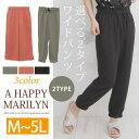 【送料無料】M〜 大きいサイズ レディース パンツ■2typeから選べる!! 裾絞りパンツとワイドパンツ■パンツ ワイドパ…