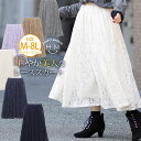 大きいサイズ レディース スカート | 華やかレディな美人レース ロング丈 フレアスカート _ オリジナル ボトムス フレアースカート LL 3L 4L 5L 6L 7L 8L 春 春物 春服 ぽっちゃり ゆったり かわいい おしゃれ カジュアル 可愛い 大人 きれいめ [431638] OMMBT