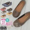【送料無料】 大きいサイズ レディース 靴 | 新色追加!! 4E 幅広 ぺたんこ パンプス _ オリジナル 靴 シューズ フラットシューズ 23.0cm 23.5cm 24.0cm 24.5cm 25.0cm 25.5cm 26.0cm 26.5cm 痛くない ローヒール 歩きやすい 疲れにくい 外反母趾 [463006] OMMCM 12ws