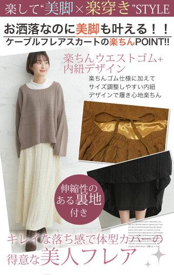 大きいサイズレディーススカート|ぽっちゃりさんの為の!ニットとカットのいいとこどり!細魅せ美人なニットソーフレアロング丈スカート_オリジナルLL3L4L5L6L7L8Lゆったり太ももお尻腰周り[431804]OMMBT