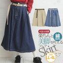 大きいサイズ レディース スカート | コットン100% ベルト付き フレア スカート _ ボトムス フレアスカート フレアースカート LL 3L 4L 春 春物 春服 ぽっちゃり ゆったり 可愛い