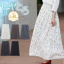 【rc】 大きいサイズ レディース スカート | 夏に最適! 接触冷感 ゆるテロ 素材 の ロング スカート _ オリジナル ボ…