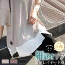 【rc】 大きいサイズ レディース トップス | 細魅せ テレコリブ 裾レイヤード風 ゆるトップス _ オリジナル トップス …
