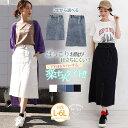 ※大きいサイズ レディース スカート | 2丈から選べる デニム ナロー スカート _ オリジナル ボトムス デニムスカート…