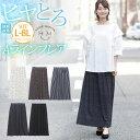 大きいサイズ レディース スカート | 夏に最適! 接触冷感 ゆるテロ 素材 の ロング スカート _ オリジナル ボトムス …