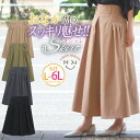 大きいサイズ レディース スカート | お腹スッキリ ウエストタック ロングスカート _ オリジナル スカート ボトムス …