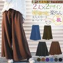 大きいサイズ レディース スカート | 選べる身長別&デザイン ゆるっと楽ちん 裏起毛 フレアスカート & ワイドパンツ…