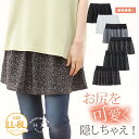 【限定!全品P5倍6/26 13:59まで】大きいサイズ レディース スカート | 無地 と 柄から 選べる 付け裾スカート _ オリ…